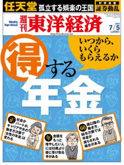 週刊東洋経済 2014年7月5日号-電子書籍