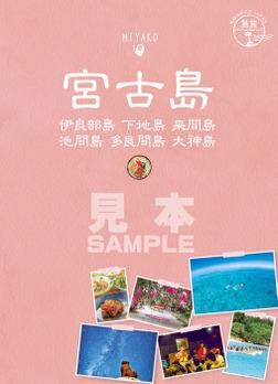 島旅 11 宮古島【見本】-電子書籍