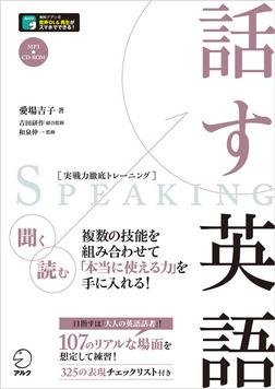 [音声DL付]話す英語-電子書籍