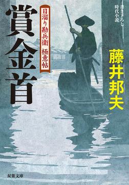 日溜り勘兵衛極意帖 : 3 賞金首-電子書籍