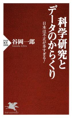科学研究とデータのからくり 日本は不正が多すぎる!-電子書籍