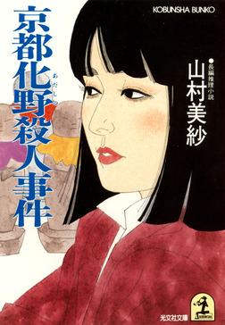 京都化野殺人事件-電子書籍