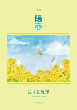 詩集 陽春-電子書籍