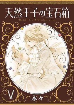 天然王子の宝石箱 V-電子書籍