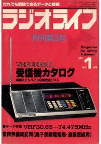 ラジオライフ 1982年 1月号