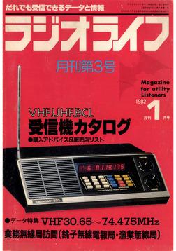 ラジオライフ 1982年 1月号-電子書籍