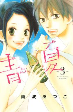 青夏 Ao-Natsu(3)-電子書籍