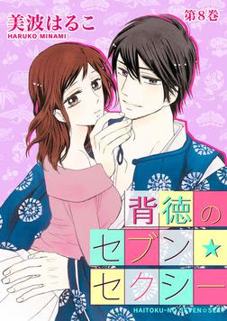 背徳のセブン☆セクシー 8-電子書籍