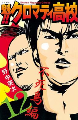 魁!!クロマティ高校(12)-電子書籍