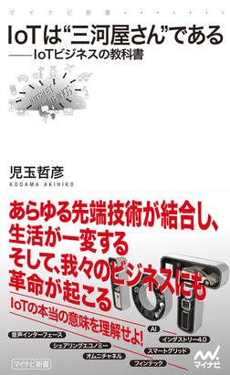 """IoTは""""三河屋さん""""である IoTビジネスの教科書-電子書籍"""