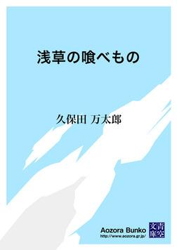 浅草の喰べもの-電子書籍