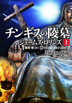 チンギスの陵墓 上-電子書籍