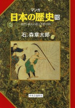 マンガ日本の歴史10(古代篇) - 将門・純友の乱と天暦の治-電子書籍