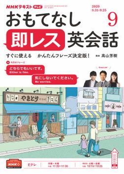 NHKテレビ おもてなし 即レス英会話 2020年9月号-電子書籍