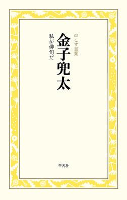金子兜太 私が俳句だ-電子書籍
