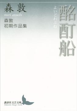 酩酊船 森敦初期作品集-電子書籍