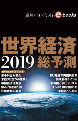 世界経済総予測2019-電子書籍