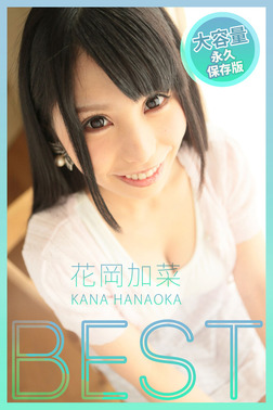BEST / 花岡加菜-電子書籍