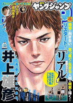 ヤングジャンプ 2019 No.25-電子書籍