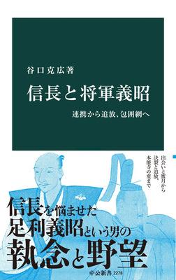 信長と将軍義昭 連携から追放、包囲網へ-電子書籍