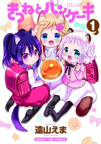 【20%OFF】きつねとパンケーキ【全4巻セット】