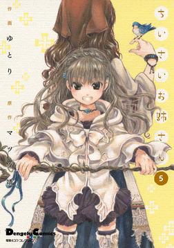電撃4コマ コレクション ちいさいお姉さん(5)-電子書籍