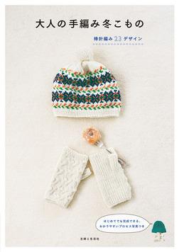 大人の手編み冬こもの-電子書籍