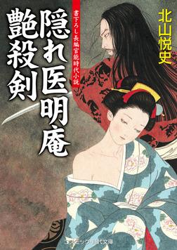 隠れ医明庵 艶殺剣-電子書籍