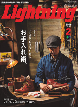 Lightning 2016年2月号 Vol.262-電子書籍
