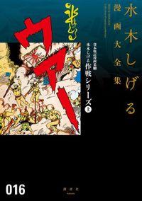 貸本戦記漫画集(3)水木しげる作戦シリーズ(上) 水木しげる漫画大全集