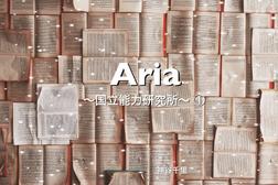 Aria〜国立能力研究所〜-電子書籍