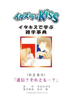 イタズラなKiss~イタキスで学ぶ雑学事典~ 26-電子書籍