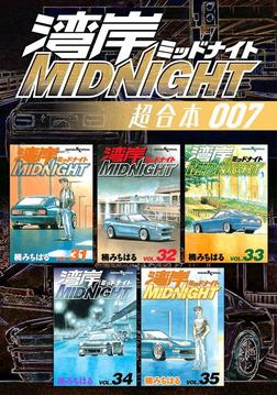 湾岸MIDNIGHT 超合本版(7)-電子書籍