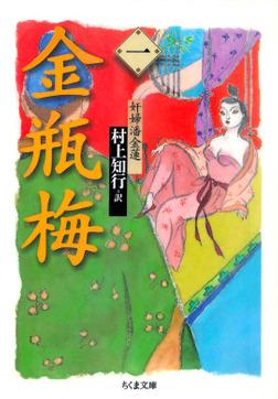 金瓶梅 1 ──奸婦潘金蓮-電子書籍