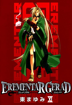EREMENTAR GERAD 11巻-電子書籍