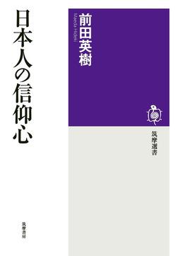 日本人の信仰心-電子書籍