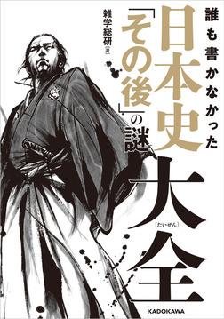 誰も書かなかった 日本史「その後」の謎大全-電子書籍
