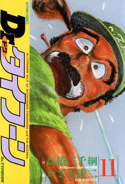 Dr.タイフーン : 11-電子書籍
