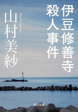 伊豆修善寺殺人事件-電子書籍