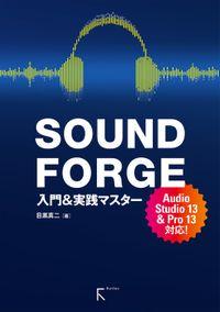SOUND FORGE 入門&実践マスターAudio Studio 13 & Pro 13 対応