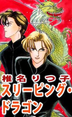 スリーピング・ドラゴン-電子書籍