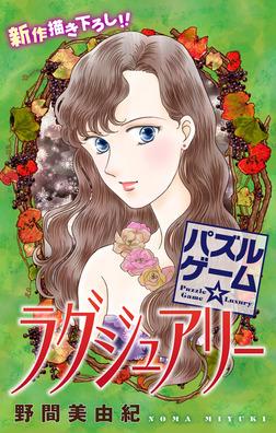 Love Silky パズルゲーム☆ラグジュアリー story17-電子書籍