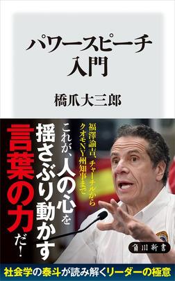 パワースピーチ入門-電子書籍