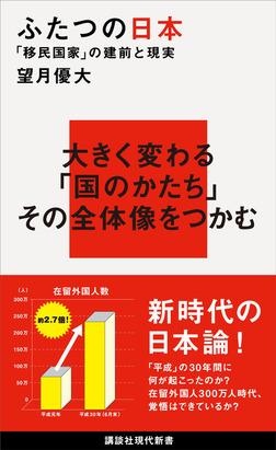 ふたつの日本 「移民国家」の建前と現実-電子書籍