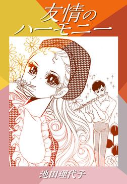 友情のハーモニー-電子書籍
