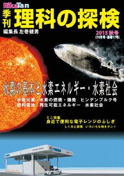 理科の探検2015年10月秋号-電子書籍