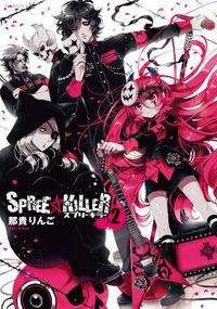 SPREE★KILLER 第2巻