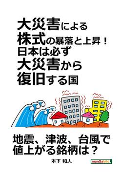 大災害による株式の暴落と上昇!日本は必ず大災害から復旧する国。-電子書籍
