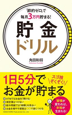 「節約ゼロ」で毎月3万円貯まる! 貯金ドリル-電子書籍
