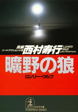 曠野の狼(ロンリー・ウルフ)-電子書籍